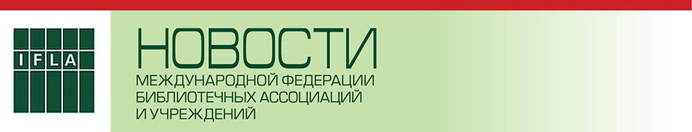 Новости ИФЛА