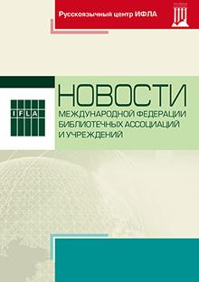 Новости Международной федерации библиотечных ассоциаций и учреждений